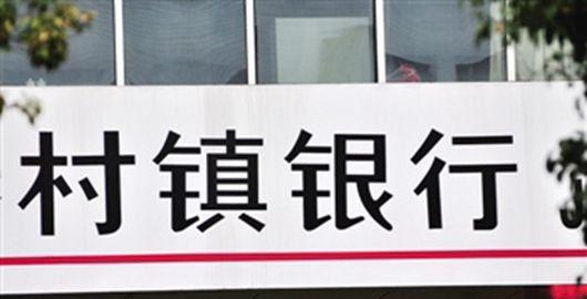 村镇银行乌龙公告背后:一年盈利39万 成立7年零分红 - 金评媒