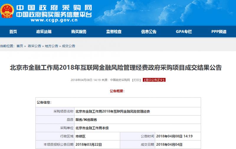 北京公布参与P2P现场验收的律所、会计师事务所名单 20家机构中标 - 金评媒