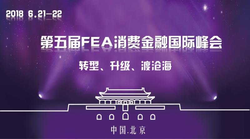 第五届FEA消费金融国际峰会6月将在京举行 - 金评媒