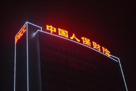中国人保预披露A股IPO招股书 拟发行不超45.99亿股 - 金评媒