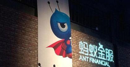 传蚂蚁金服将完成100亿美元融资,上市进入倒计时?