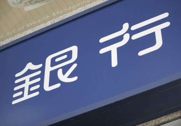东方资产:银行业不良率预计2020年才会见顶 - 金评媒