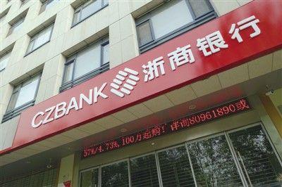 """浙商银行陷""""多事之秋"""" A股IPO战线拉长 - 金评媒"""