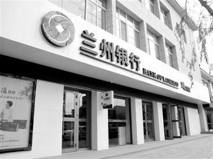 资本压力加剧不良贷款攀升 兰州银行IPO补短板