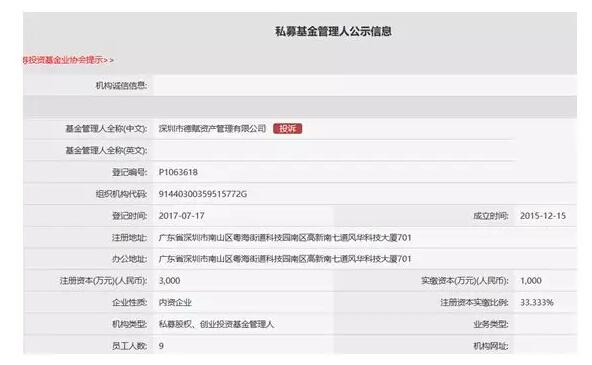凤凰平台图片:彩天堂 1.6亿资金无法兑付 又有两家私募机构被注销