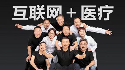 """平安好医生香港招股在即 仅""""三岁""""多有近2亿用户 累计亏损超20亿"""