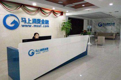 马上消费金融CEO赵国庆:幸好持牌经营,将开展新一轮增资