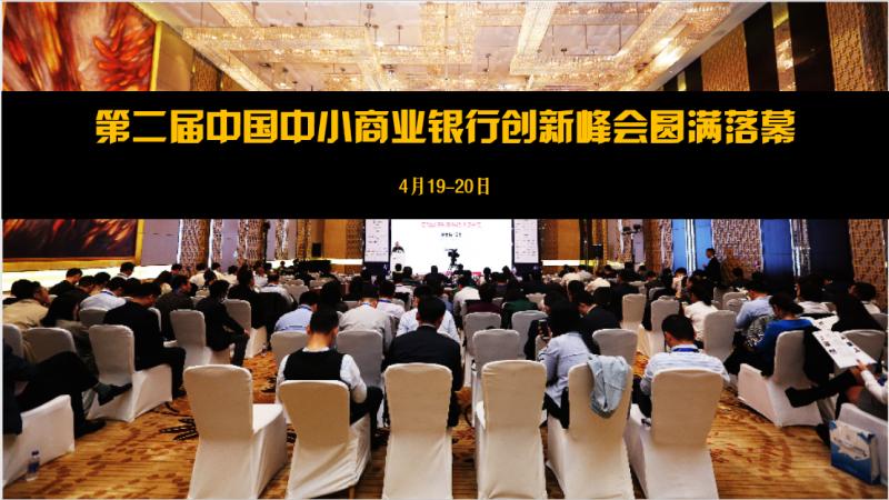第二届中国中小商业银行创新峰会圆满落幕