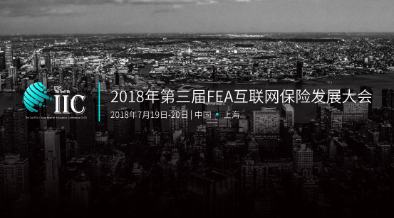 2018第三届FEA互联网保险发展大会7月将在沪举行