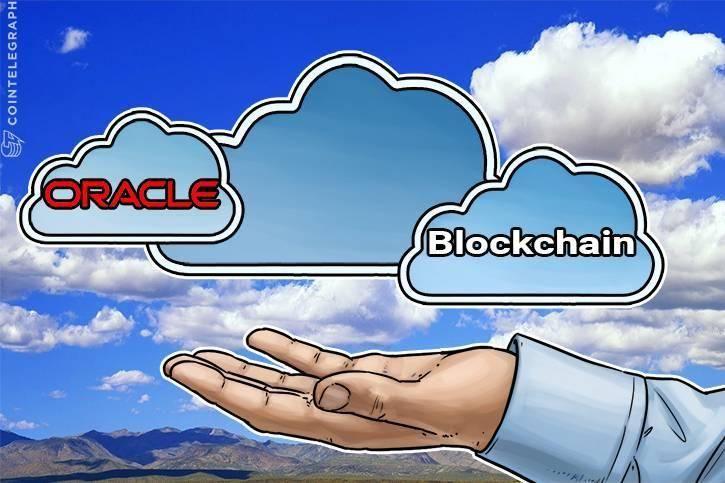 世界第二大软件公司甲骨文推出区块链产品 - 金评媒