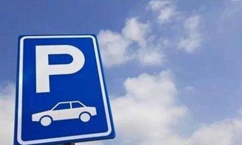 巨头纷纷瞄准共享停车,凭什么赢得资本青睐? - 金评媒