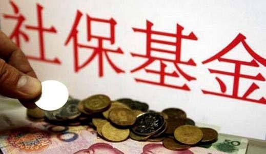 """1万亿的投资收益 揭开社保基金的神秘""""面纱"""" - 金评媒"""