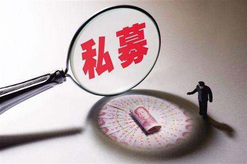 中基协:全国3827家私募基金被列为异常机构 - 金评媒