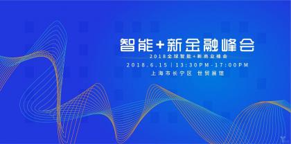 金融的未来——《2018智能+新金融峰会》析解FinTech新进程