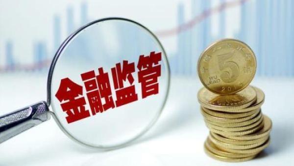 央行副行长陈雨露:强化互联网属性金融基础设施的监管 - 金评媒