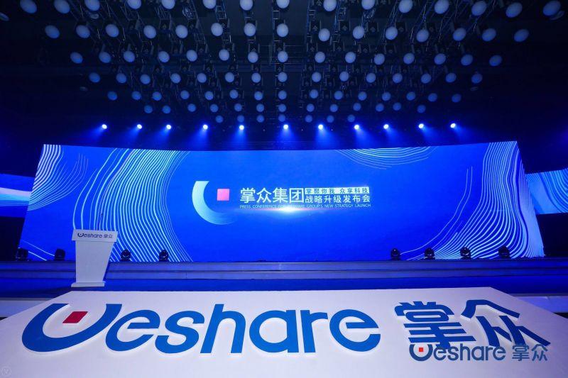 掌众集团宣布战略升级 六大业务板块齐亮相 - 金评媒