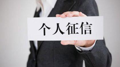 央行:严禁未经授权认可的App接入征信系统
