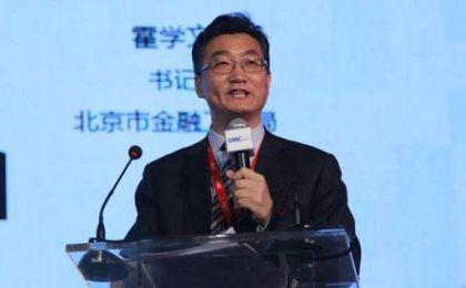 北京市金融工作局局长霍学文:强化监管防范金融科技五大风险