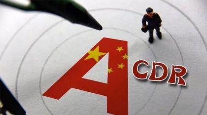 中国结算拟推登记结算细则 CDR落地渐近
