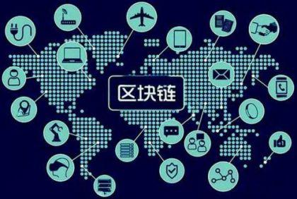 新华社:报告显示我国区块链产业生态初步形成