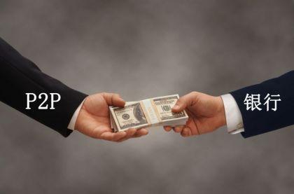 P2P平台银行存管了也跑路?