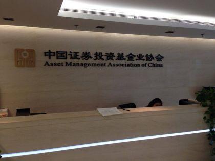 中基协警示私募保壳乱象 包通过、内部关系催办为骗局