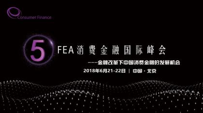 """第五届FEA消费金融国际峰会将于6月在京隆重召开 —""""转型、升级、渡沧海"""""""