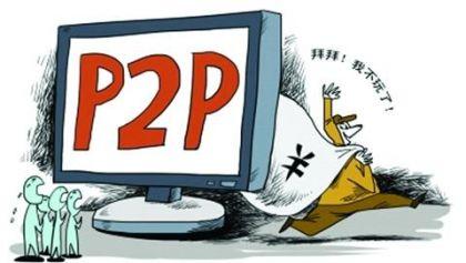 深度揭秘:P2P跑路平台的十大共性