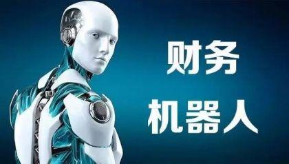财务机器人,财会人的毒药还是解药?
