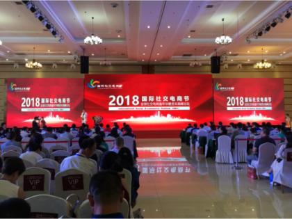 紫马财行助力2018国际社交电商节