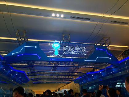 中国太平洋人寿保险宣布16亿元投资蚂蚁金服