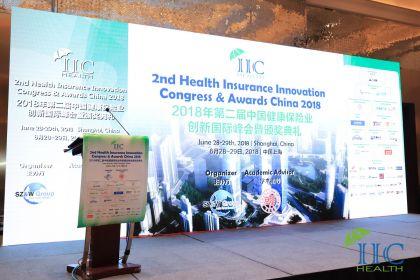 第二届健康险创新国际峰会在沪举行 众安保险、平安人寿等6家企业获奖