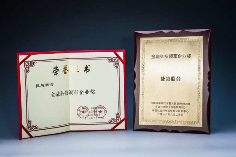 """捷越联合荣获""""金融科技领军企业奖"""" - 金评媒"""