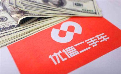 抢下中国二手车电商第一股的优信,还有很长的路要走 - 金评媒