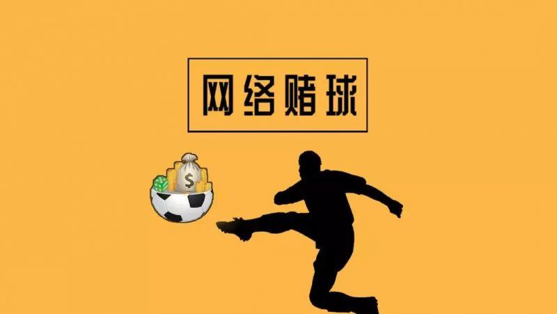 网上赌球被禁,世界杯的参与感没了? - 金评媒