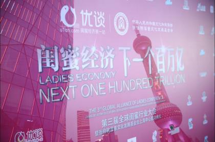 第三届全球闺蜜行业大会在沪举行