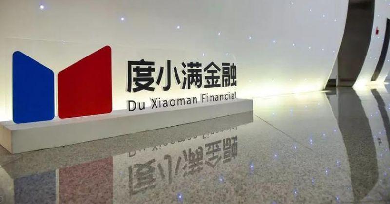 度小满金融CEO朱光:百度场景中金融需求还有99%待满足 - 金评媒