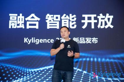 Kyligence发布新产品 查询提速15倍存储节省50%