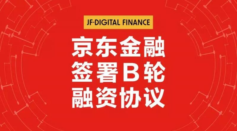 京东金融签署B轮融资协议,投后估值1330亿人民币 - 金评媒