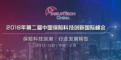 2018年第二届中国保险科技创新国际峰会将于9月12-14日在上海召开