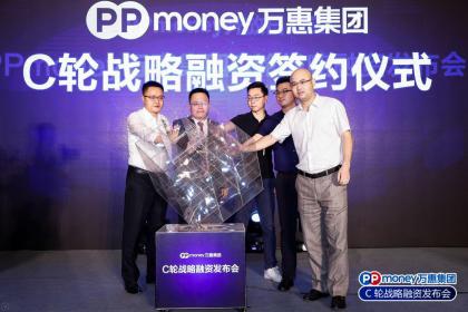 PPmoneyC轮融资6亿  国能金汇、汇垠德擎等携手捧场