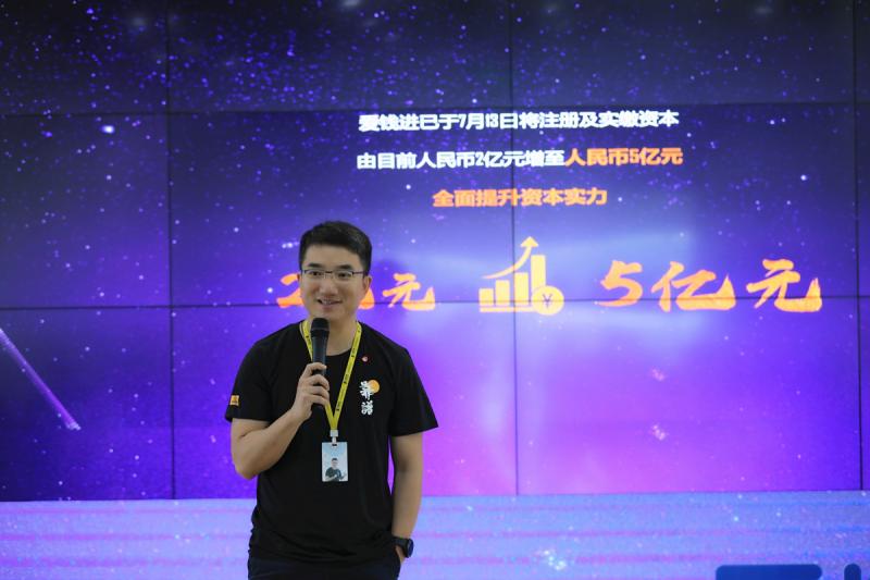 爱钱进举办企业增资沟通会:实缴注册资本增至5亿元 - 金评媒