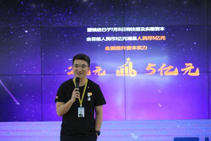 爱钱进举办企业增资沟通会:实缴注册资本增至5亿元