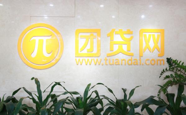 团贷网唐军:看好行业转型,合规经营 风控至上永远是平台的核心 - 金评媒