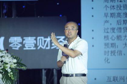 北京互金协会郭大刚:互金当下风险并非结果,留下的将有价值