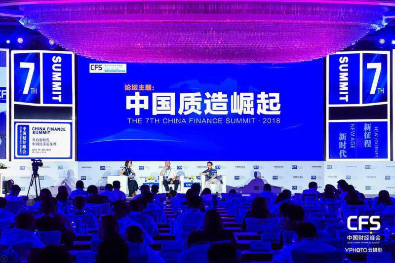 2018中国财经峰会闭幕 共议高质量发展 - 金评媒