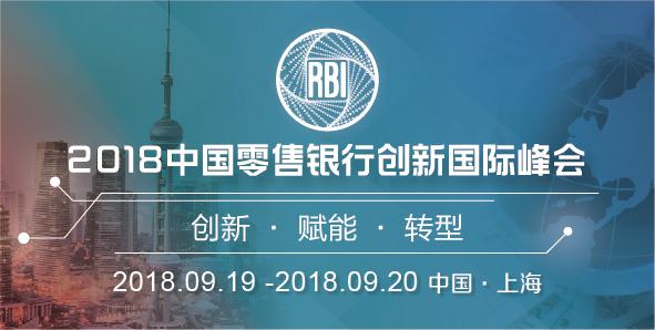 2018中国零售银行创新国际峰会将于9月19-20日在上海召开 - 金评媒