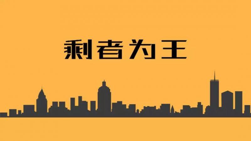 剩者为王:华南地区P2P考察纪实 - 金评媒