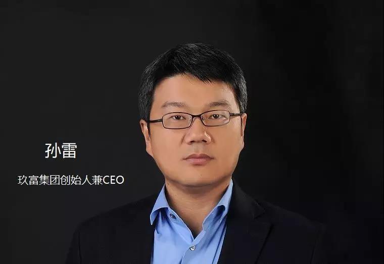 玖富CEO孙雷:深耕科技赋能,坚守始终不会放弃的那份纯粹! - 金评媒