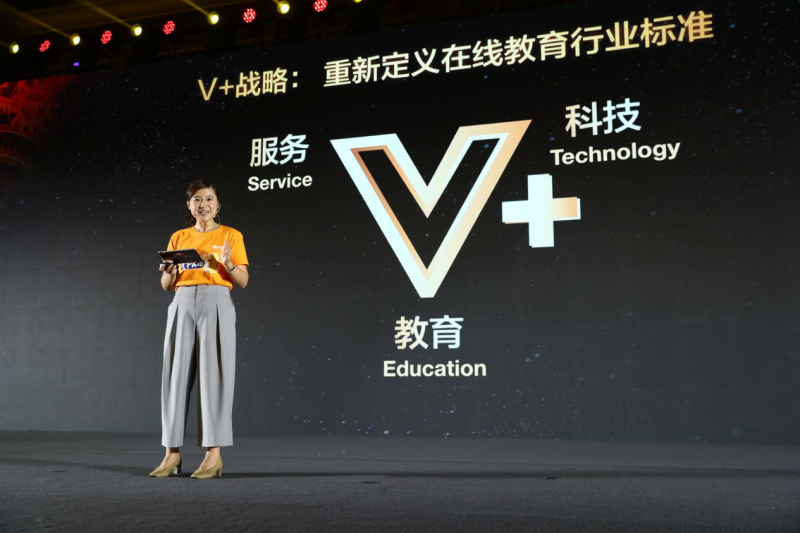 VIPKID启动V+战略:重新定义在线英语教育标准 - 金评媒